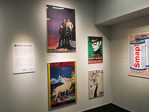 Posters in exhibition