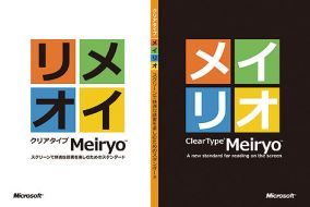 Microsoft Meiryo